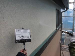 外壁スタッコ高圧洗浄