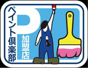 ペイントクラブロゴ