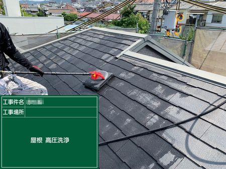 赤松様邸屋根高圧洗浄