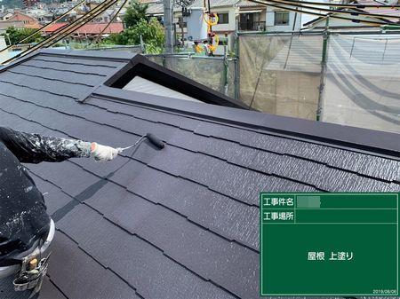 赤松様邸屋根上塗り2