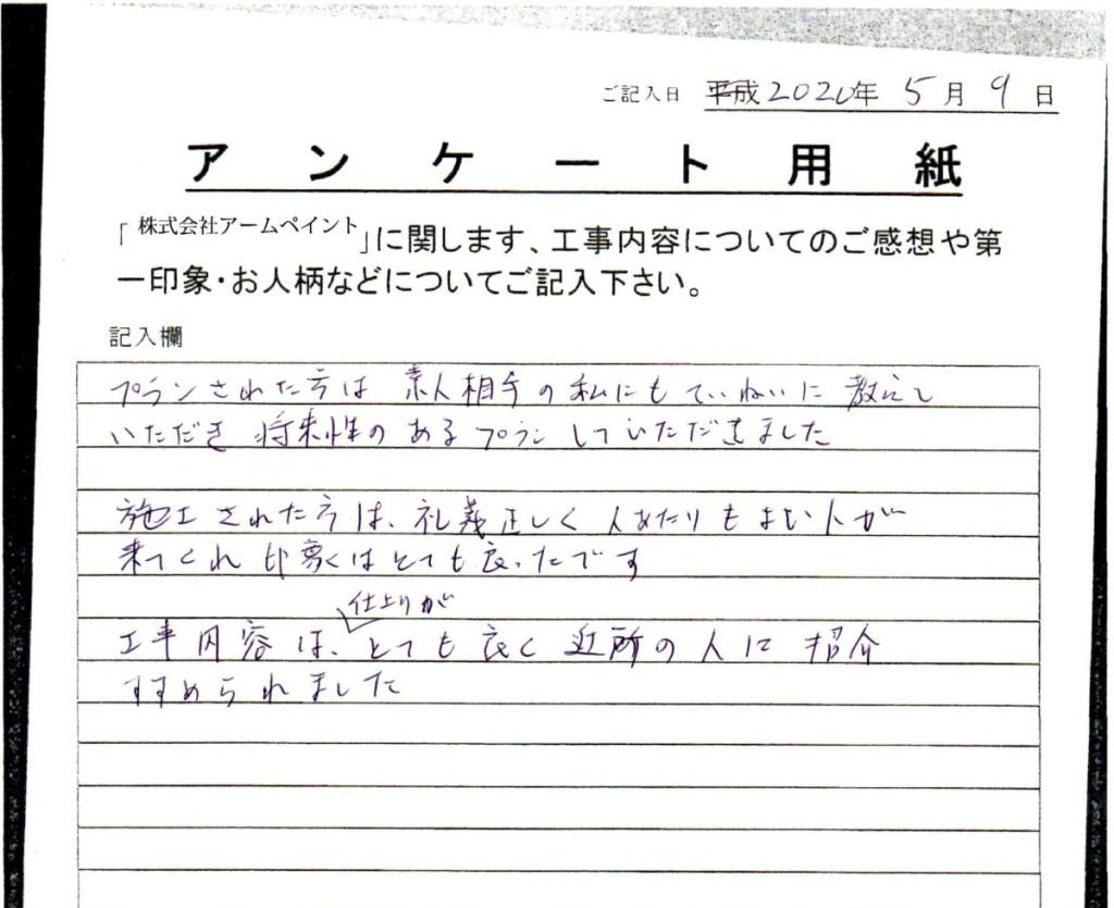 田中様アンケート用紙